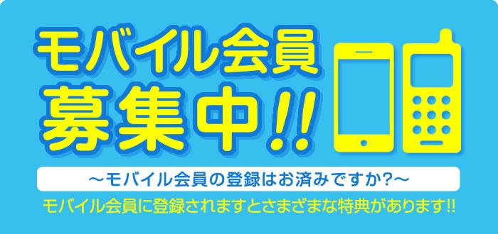 モバイル会員募集中!!